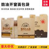 食品纸袋,淋膜纸袋,牛皮纸袋,防油纸袋