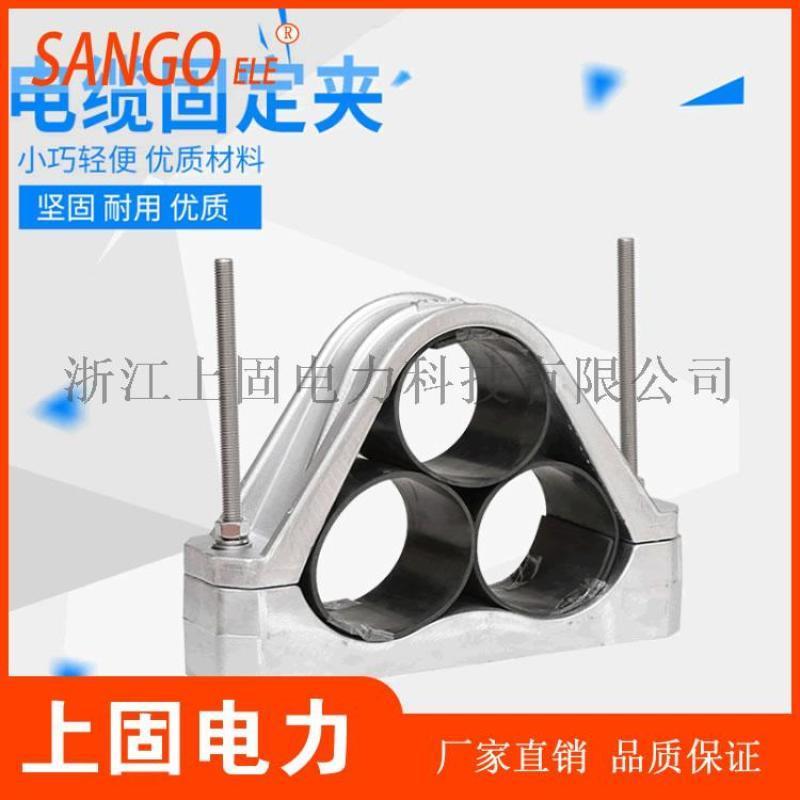 JGP-7高壓電纜鋁合金電纜固定夾三芯