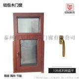 新款128兩面平鋁包木金鋼網紗一體窗