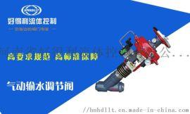 气动执行器 气动输水调节阀厂家
