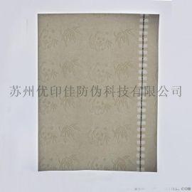 A4规格140克熊猫水印安全线纸张