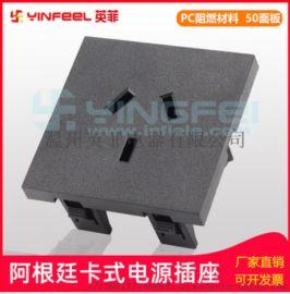 阿根廷插座 AC方形电源插座 嵌入式卡位三插插座