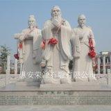 石雕孔子厂家 古代人物雕刻 校园名人雕塑