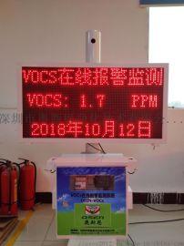 安徽VOCs在線報警系統 化工VOCs在線監測系統