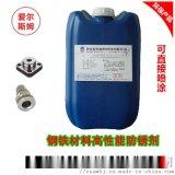 鋼鐵材料高性能防鏽劑 拋丸後工序間防鏽劑 可直接塗裝的防鏽劑BW-602