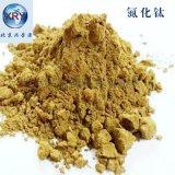 氮化钛粉 高纯氮化钛粉 超细氮化钛 碳氮化钛粉