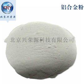 高纯铝粉 3D打印铝粉 高纯度金属铝粉