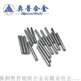 鎢鋼圓棒 碳化鎢合金棒 耐磨導正銷 鎢鋼銷釘