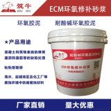 鐵嶺耐酸鹼修補砂漿廠家-環氧修補砂漿品牌