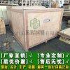 厂家定做消毒免熏蒸环保模具包装木箱