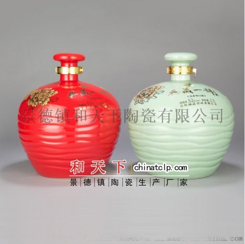 景德鎮陶瓷酒瓶收藏酒具廠家定製