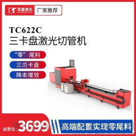 "TC622C三卡盘激光切管机,""零尾料""切割"