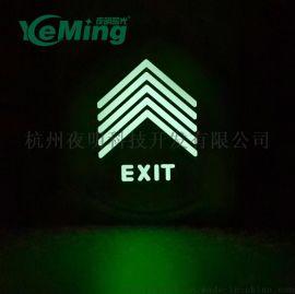 **消防自发光地铁标识牌地面夜光导流标志