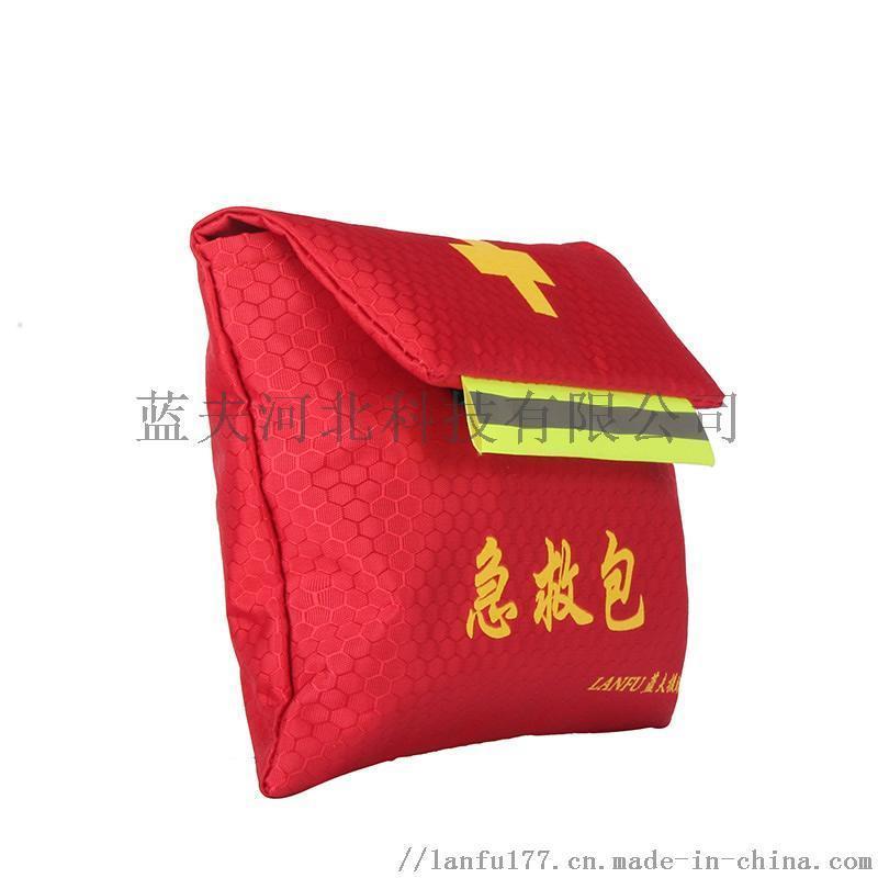 蓝夫小急救包旅游户外应急包便携式收纳包