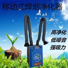 焊烟净化器直销 焊接烟尘空气净化设备