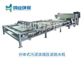 厂价直销带式压滤机,分体式污泥浓缩压滤脱水机