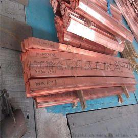 国标T2 C1020 C1100无氧紫铜排 卷排
