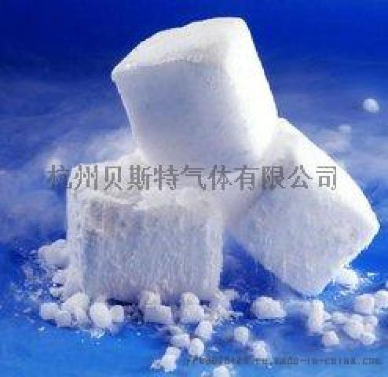 食品级干冰 原厂直发 贝斯特气体