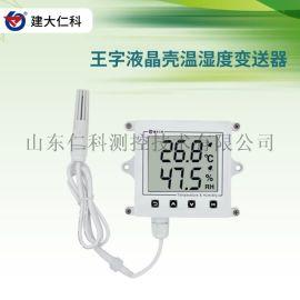 建大仁科 山东温度传感器 温湿度记录仪品牌