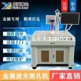 高速激光穿孔机 不锈钢光纤激光打孔机