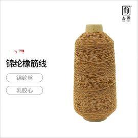 【志源】厂价批发服装辅料弹性超好52号有色锦纶橡筋线 丈根线