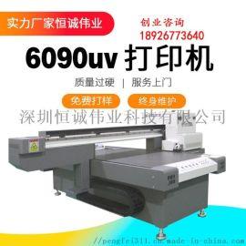 浮雕夜光手机壳uv打印机创业设备