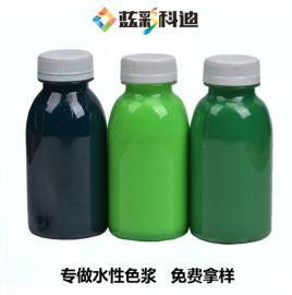 厂家直供 颜料 颜料浓度高 安全环保 免费试用