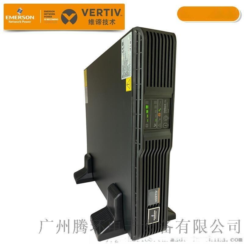 艾默生UPS电源维谛技术ITA2系列1KVA标机