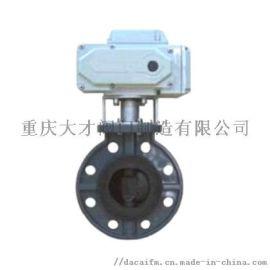 UPVC电动塑料蝶阀,重庆电动阀门厂家