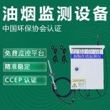 建大仁科餐饮油烟监测 浓度颗粒物检测仪