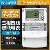 江机研科DTZ110 0.2S级3*220/380V 3*1.5(6)A三相四线关口电表