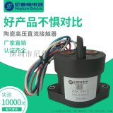新能源继电器厂家直销300A高压直流接触器 广东尼普顿EVR300A高压直流接触器