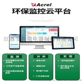 分表计电在线监测 治污设备用电监控