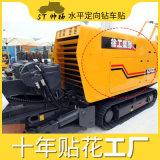 广州帅拓生产水平定向钻贴花 掘进机械贴纸 PVC贴纸 不干胶标签 丝网UV