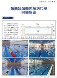 中廣泳池承建鋼結構泳池、泳池場館智慧改造、游泳館樓層加固、泳池恆溫