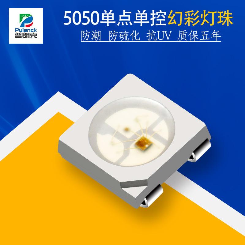5050幻彩單點單控5Vled貼片燈珠廠家