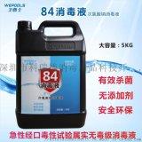 卫普士次氯酸钠制氯设备84消毒液  现制现用