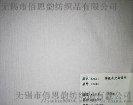 锦氨弹力网布 BWA75102网布