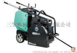 供应日本三笠MCD-318HS-SGK路面切割机