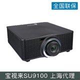 寶視來SU9100投影機 上海代理