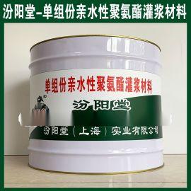 单组份亲水性聚氨酯灌浆材料、生产销售