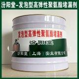 生产、发泡型高弹性聚氨酯堵漏剂、厂家、现货