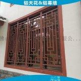 木纹色铝合金花格子 木纹色仿古窗花格子定制