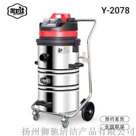 御卫仕干湿两用大吸力Y-2078工业吸尘器  工厂