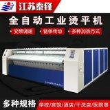 自动变频调速烫平机,蒸汽加热型的工业烫平机