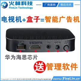 单机版广告机播放器播放盒和网络版广告机播放器播放盒