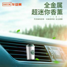 車載香水 持久散香汽車出風口香薰 奶茶杯內飾用品