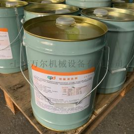 空压机积碳清洗剂,压缩机积碳清洗剂,清洗剂积碳