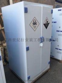化工厂用储存柜,化学品安全柜