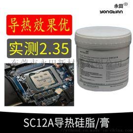 高导热散热膏 变频器用硅脂 CPU散热膏
